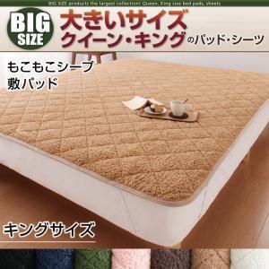 【単品】敷パッド キング アイボリー 寝心地・カラー・タイプが選べる!大きいサイズのパッド・シーツ シリーズ もこもこシープ 敷パッドの詳細を見る