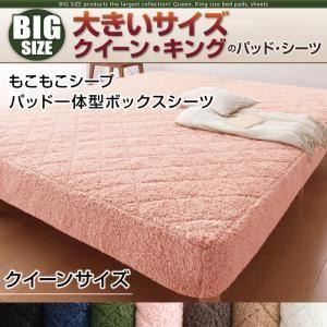 【単品】ボックスシーツ クイーン オリーブグリーン 寝心地・カラー・タイプが選べる!大きいサイズのパッド・シーツ シリーズ もこもこシープ パッド一体型ボックスシーツの詳細を見る