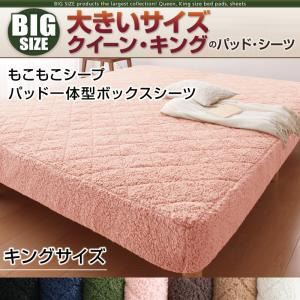 【単品】ボックスシーツ キング ナチュラルベージュ 寝心地・カラー・タイプが選べる!大きいサイズのパッド・シーツ シリーズ もこもこシープ パッド一体型ボックスシーツの詳細を見る