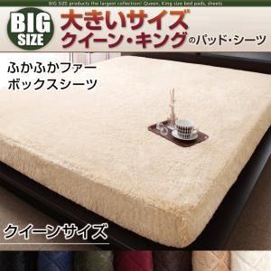 【単品】ボックスシーツ クイーン モカブラウン 寝心地・カラー・タイプが選べる!大きいサイズのパッド・シーツ シリーズ ふかふかファー ボックスシーツの詳細を見る
