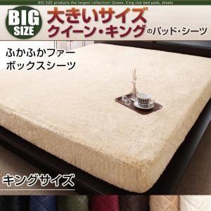 【単品】ボックスシーツ キング アイボリー 寝心地・カラー・タイプが選べる!大きいサイズのパッド・シーツ シリーズ ふかふかファー ボックスシーツの詳細を見る