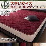 【単品】敷パッド キング【ふかふかファー】ワインレッド 寝心地・カラー・タイプが選べる!大きいサイズシリーズ