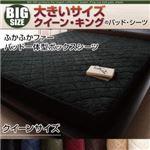 【シーツのみ】パッド一体型ボックスシーツ クイーン【ふかふかファー】ミッドナイトブルー 寝心地・カラー・タイプが選べる!大きいサイズシリーズ