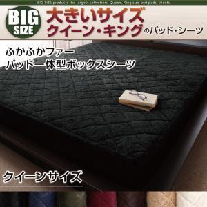 【シーツのみ】パッド一体型ボックスシーツ クイーン【ふかふかファー】オリーブグリーン 寝心地・カラー・タイプが選べる!大きいサイズシリーズ