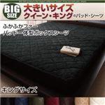 【シーツのみ】パッド一体型ボックスシーツ キング オリーブグリーン 寝心地・カラー・タイプが選べる!大きいサイズのパッド・シーツ シリーズ ふかふかファー パッド一体型ボックスシーツ
