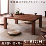 天然木ウォールナット材 家具調和モダンこたつテーブル【STRIGHT】ストライト/長方形(105×75)