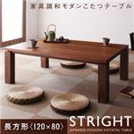 天然木ウォールナット材 家具調和モダンこたつテーブル【STRIGHT】ストライト/長方形(120×80)