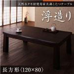 天然木タモ材使用 家具調こたつテーブル【浮造り】/長方形(120×80)