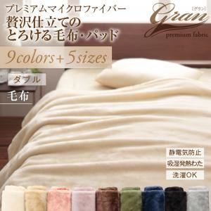 プレミアムマイクロファイバー贅沢仕立てのとろける毛布・パッド 毛布単品 ダブル ナチュラルベージュ - 拡大画像