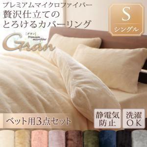 プレミアムマイクロファイバー贅沢仕立てのとろけるカバーリング ベッド用3点セット シングル オリーブグリーン - 拡大画像