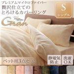 プレミアムマイクロファイバー贅沢仕立てのとろけるカバーリング ベッド用3点セット シングル オリーブグリーン