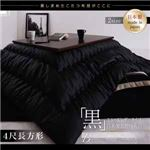 「黒」スムースレザータイプ日本製こたつ布団 4尺長方形