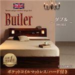 収納ベッド ダブル【Butler】【ポケットコイルマットレス:ハード付き】 ウォルナットブラウン モダンライト・コンセント付き収納ベッド【Butler】バトラー