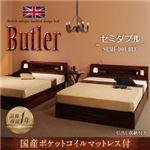 収納ベッド セミダブル【Butler】【国産ポケットコイルマットレス付き】 ウォルナットブラウン モダンライト・コンセント付き収納ベッド【Butler】バトラー