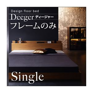 フロアベッド シングル【Deeger】【フレームのみ】 ブラウン 棚・コンセント付きフロアベッド【Deeger】ディージャー - 拡大画像