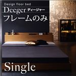 フロアベッド シングル【Deeger】【フレームのみ】フレームカラー:ブラウン 棚・コンセント付きフロアベッド【Deeger】ディージャー