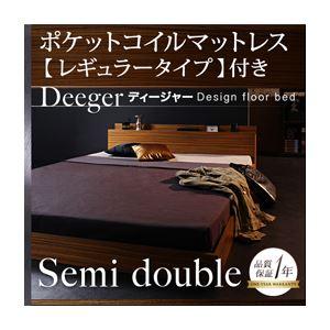 フロアベッド セミダブル【Deeger】【ポケット:レギュラー付き】 フレーム:ブラウン マットレス:ブラック 棚・コンセント付きフロアベッド【Deeger】ディージャーの詳細を見る