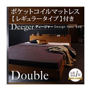 フロアベッド ダブル【Deeger】【ポケットコイルマットレス(レギュラー)付き】フレーム:ブラウン マットレスカラー:ブラック 棚・コンセント付きフロアベッド【Deeger】ディージャー - 拡大画像