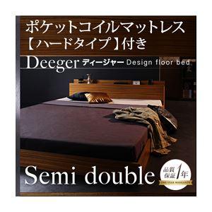 フロアベッド セミダブル【Deeger】【ポケット:ハード付き】 ブラウン 棚・コンセント付きフロアベッド【Deeger】ディージャーの詳細を見る