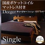 フロアベッド シングル【Deeger】【国産ポケット付き】フレームカラー:ブラウン 棚・コンセント付きフロアベッド【Deeger】ディージャー