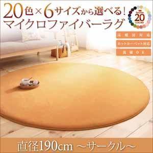 20色×6サイズから選べる!マイクロファイバーラグ 直径190cm(サークル) アースブルー - 拡大画像