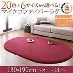 20色×6サイズから選べる!マイクロファイバーラグ 130×190cm(オーバル) サニーオレンジ