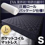 マットレス シングル【EVA】アイボリー 圧縮ロールパッケージ仕様のポケットコイルマットレス【EVA】エヴァ