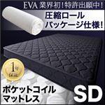 マットレス セミダブル【EVA】ブラック 圧縮ロールパッケージ仕様のポケットコイルマットレス【EVA】エヴァ