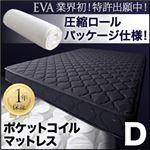 圧縮ロールパッケージ仕様のポケットコイルマットレス【EVA】エヴァ ダブル ブラック