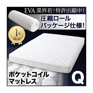 マットレス クイーン【EVA】アイボリー 圧縮ロールパッケージ仕様のポケットコイルマットレス【EVA】エヴァ - 拡大画像