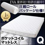 圧縮ロールパッケージ仕様のポケットコイルマットレス【EVA】エヴァ クィーン アイボリー