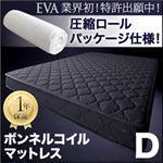 圧縮ロールパッケージ仕様のボンネルコイルマットレス【EVA】エヴァ ダブル ブラック