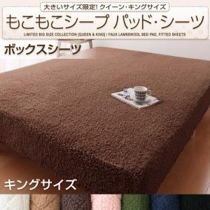【単品】ボックスシーツ キング モカブラウン 大きいサイズ限定!もこもこシープパッド・シーツ ボックスシーツの詳細を見る