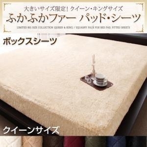 【シーツのみ】ボックスシーツ クイーン アイボリー 大きいサイズ限定!ふかふかファーパッド・シーツ ボックスシーツ