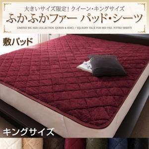 【単品】敷パッド キング アイボリー 大きいサイズ限定!ふかふかファーパッド・シーツ 敷パッドの詳細を見る