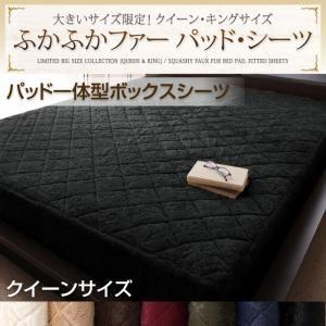 【単品】ボックスシーツ クイーン サイレントブラック 大きいサイズ限定!ふかふかファーパッド・シーツ パッド一体型ボックスシーツの詳細を見る