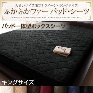 【単品】ボックスシーツ キング サイレントブラック 大きいサイズ限定!ふかふかファーパッド・シーツ パッド一体型ボックスシーツの詳細を見る