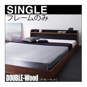 フロアベッド シングル【DOUBLE-Wood】【フレームのみ】 ウォルナット×ブラック 棚・コンセント付きバイカラーデザインフロアベッド【DOUBLE-Wood】ダブルウッド