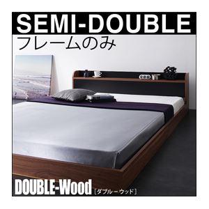フロアベッド セミダブル【DOUBLE-Wood】【フレームのみ】フレームカラー:ウォルナット×ブラック 棚・コンセント付きバイカラーデザインフロアベッド【DOUBLE-Wood】ダブルウッド