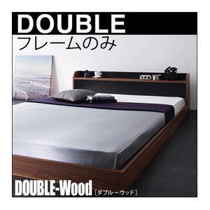 フロアベッド ダブル【DOUBLE-Wood】【フレームのみ】 ウォルナット×ブラック 棚・コンセント付きバイカラーデザインフロアベッド【DOUBLE-Wood】ダブルウッドの詳細を見る