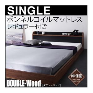 棚・コンセント付きバイカラーデザインフロアベッド【DOUBLE-Wood】ダブルウッド 【ボンネル:レギュラー付き】 シングル ウォルナット×ホワイト/アイボリー - 拡大画像