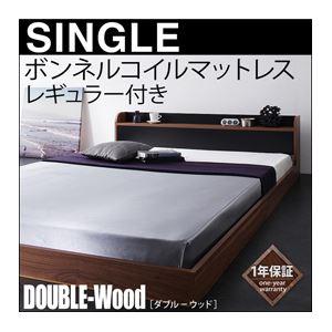 フロアベッド シングル【DOUBLE-Wood】【ボンネル:レギュラー付き】 フレーム:ウォルナット×ブラック マットレス:アイボリー 棚・コンセント付きバイカラーデザインフロアベッド【DOUBLE-Wood】ダブルウッド