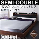 フロアベッド セミダブル【DOUBLE-Wood】【ボンネル:レギュラー付き】フレームカラー:ウォルナット×ブラック マットレスカラー:ブラック 棚・コンセント付きバイカラーデザインフロアベッド【DOUBLE-Wood】ダブルウッド