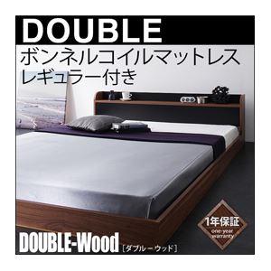 フロアベッド ダブル【DOUBLE-Wood】【ボンネル:レギュラー付き】 フレーム:ウォルナット×ホワイト マットレス:ブラック 棚・コンセント付きバイカラーデザインフロアベッド【DOUBLE-Wood】ダブルウッドの詳細を見る