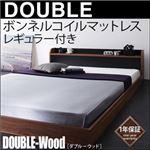 棚・コンセント付きバイカラーデザインフロアベッド【DOUBLE-Wood】ダブルウッド 【ボンネル:レギュラー付き】 ダブル ウォルナット×ブラック/ブラック