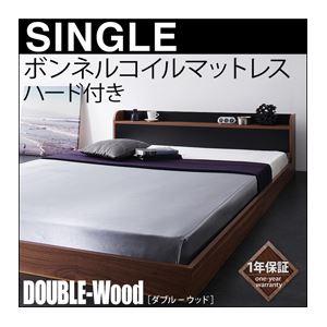 フロアベッド シングル【DOUBLE-Wood】【ボンネル:ハード付き】 ウォルナット×ブラック 棚・コンセント付きバイカラーデザインフロアベッド【DOUBLE-Wood】ダブルウッドの詳細を見る