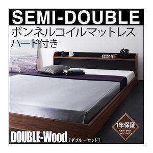 フロアベッド セミダブル【DOUBLE-Wood】【ボンネル:ハード付き】 ウォルナット×ブラック 棚・コンセント付きバイカラーデザインフロアベッド【DOUBLE-Wood】ダブルウッドの詳細を見る