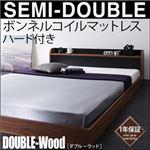 フロアベッド セミダブル【DOUBLE-Wood】【ボンネル:ハード付き】フレームカラー:ウォルナット×ブラック 棚・コンセント付きバイカラーデザインフロアベッド【DOUBLE-Wood】ダブルウッド