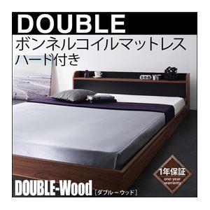 フロアベッド ダブル【DOUBLE-Wood】【ボンネル:ハード付き】 ウォルナット×ブラック 棚・コンセント付きバイカラーデザインフロアベッド【DOUBLE-Wood】ダブルウッドの詳細を見る