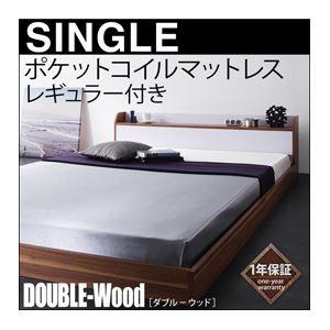 フロアベッド シングル【DOUBLE-Wood】【ポケット:レギュラー付き】 フレーム:ウォルナット×ホワイト マットレス:ブラック 棚・コンセント付きバイカラーデザインフロアベッド【DOUBLE-Wood】ダブルウッドの詳細を見る